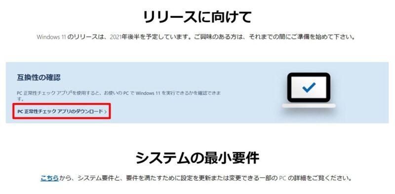 Windows 11への無償アップグレード前に互換性のチェックを