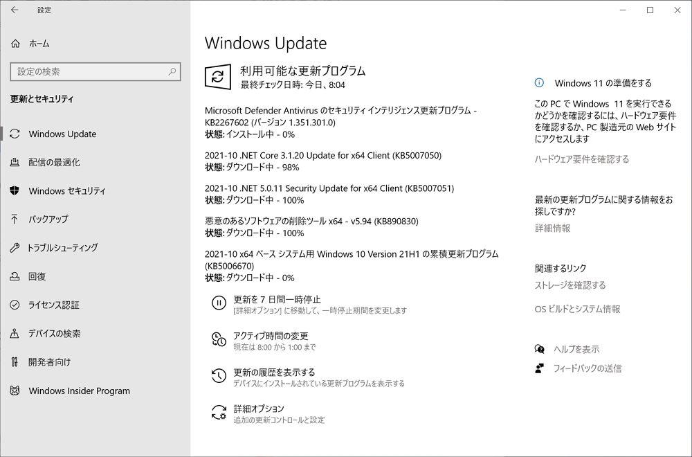 【Windows Update】マイクロソフトが2021年10月の月例パッチをリリース。悪用の事実のあるゼロデイ脆弱性が修正されているので早急にアップデートの適用を。現時点で大きな不具合報告は無し