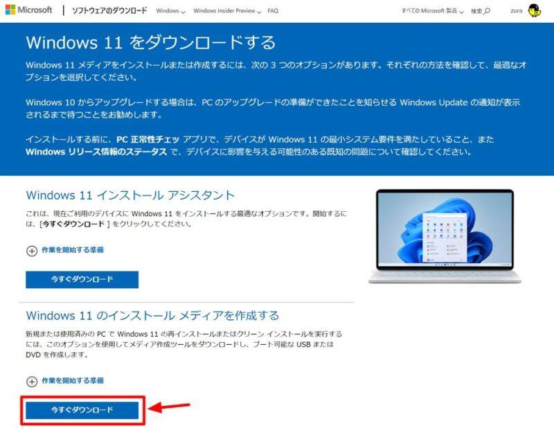 「メディア作成ツール」を使ってWindows 11へ無償アップグレードする